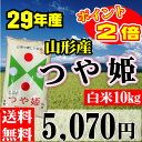 山形県産 つや姫 29年産 10kg(5kgX2個)【正規取扱店】【特...
