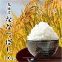 新米 北海道産 ななつぼし 10kg(5kg×2個)【送料無...