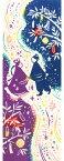 手ぬぐい 天の川 七夕 織姫 彦星 星空 夜空 七夕飾り 本染 注染 日本製 和雑貨 Airashika あいらしか TE-8003-01【メール便6点まで】