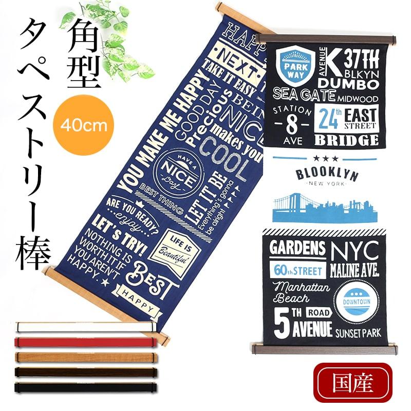 送料無料 タペストリー棒 手ぬぐい 縦飾り用 40cm 壁掛け 額縁 角型 木目 日本製 木製 T-0016-100
