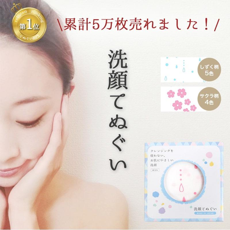 楽天の手ぬぐいランキングでも1位を獲得したことがある、洗顔てぬぐいです。クレンジングを使わず、お肌に負担をかけない洗顔ができるとあって人気になっています。