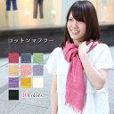コットンマフラー ◎マフラー タオル 日本製 綿 ストール MF001