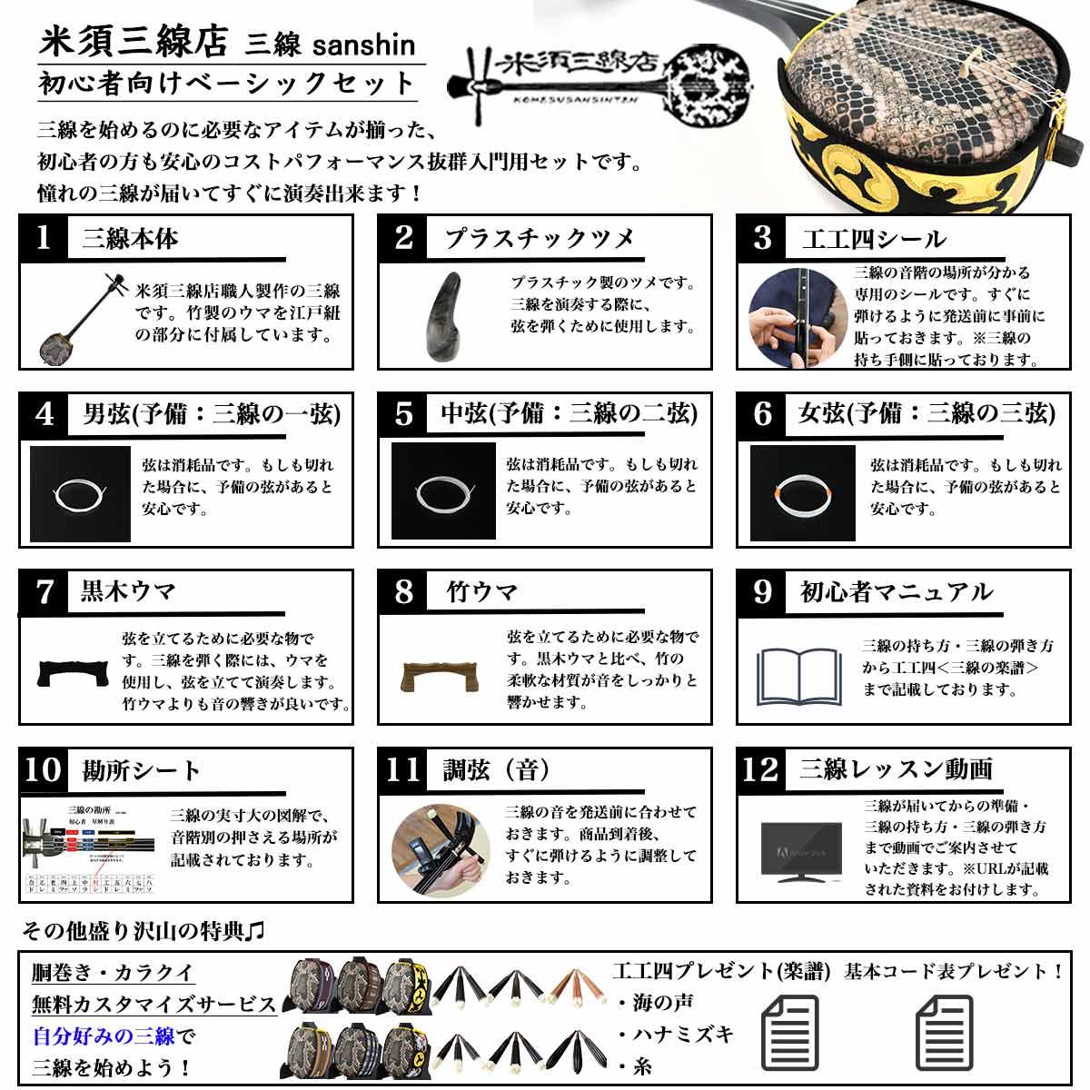 米須三線店『三線人工皮三線知念大工型黒塗り』