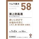 【第2類医薬品】 ツムラ漢方 58 清上防風湯エキス顆粒 1...