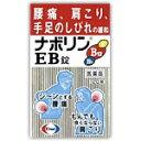 【第3類医薬品】 ナボリンEB錠 120錠 【セルフメディケーション税制対象品】
