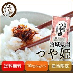 【米屋江戸蔵】平成25年宮城県産安い・美味い・安心のお米をお届致します。米の食味ランキング...