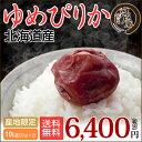 平成26年度産 安い・美味い・安心のお米をお届致します。程よい粘りと甘みが特徴の北海道産「ゆ...
