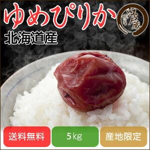 【米屋江戸蔵】平成26年度産 安い・美味い・安心のお米をお届致します。程よい粘りと甘みが特徴...