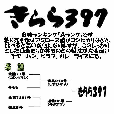 【数量限定】【30年産】北海道産 きらら 397 玄米30kg【北海道米】【精米無料】【御買い得品】