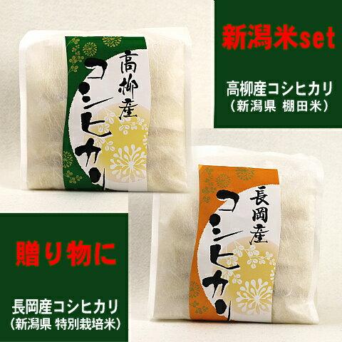 ギフト新潟米(棚田米・特別栽培米)【送料無料(本州のみ)】