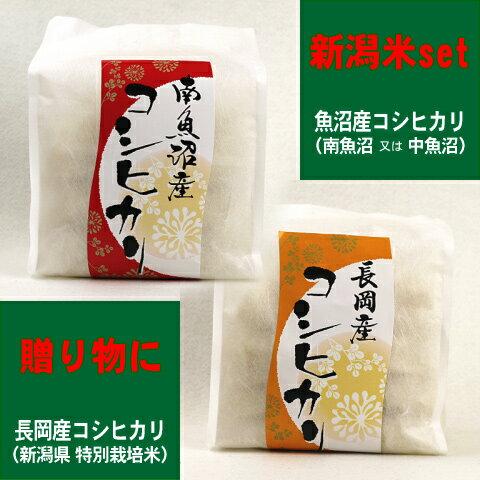 ギフト新潟米(南魚沼・長岡産)【送料無料(本州のみ)】