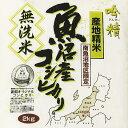 《無洗米》魚沼産コシヒカリ(平成30年)4kg(2kg×2)【送料無料(本州のみ)】