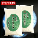 【無洗米(乾式)】新潟県産コシヒカリ(令和元年産)10kg【...