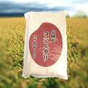 お米新潟県産コシヒカリ特別栽培米