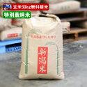 新潟県産コシヒカリ30kg送料無料