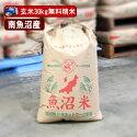 南魚沼産コシヒカリ玄米