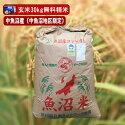 中魚沼産コシヒカリ玄米