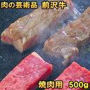 肉の芸術品 前沢牛 ロース 焼肉用 500g 【送料無料】 ...