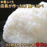 米 【送料無料】 店長の米食べ比べ ひとめぼれ2kg ササニシキ2kg 詰め合わせ 白米 玄米もOK 令和元年産米 お試しセット 2キロ 天日干し 発送日当日精米 お中元 贈り物 ギフトにも