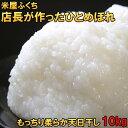 米 【送料無料】 店長のひとめぼれ 10kg 白米 玄米もOK 令和元年産米 天日乾燥 10キロ 天日干し 発送日当日精米 お中元 贈り物 ギフトにも