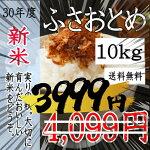新米!千葉県産ふさおとめ10kg