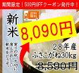 【500円オフクーポン対象商品】 28年 千葉県産ふさこがね 30kg 一等米 【送料無料】【米30kg送料無料】(一部地域を除きます)北海道、九州地方は送料(+400円)、沖縄は送料(+2000円)別途かかります 【玄米は30kg、精米は約27kg】