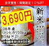 新米!千葉県産コシヒカリ10kg
