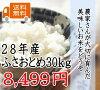 新米!千葉県産ふさおとめ30kg