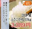 28年産千葉県産ふさこがね 10kg 太陽の恵たっぷりつやつや!!【米 送料無料】【米10kg送料無料】一部地域を除きます。10kg、1袋の商品です。【米 10kg 送料無料】玄米 10kg 送料無料 玄米