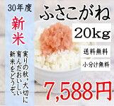 H25年度千葉県産ふさこがね30kg
