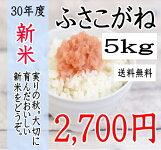 新米!H24年度千葉県産ふさこがね5kg