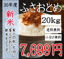 新米!30年産 千葉県産 ふさおとめ 20kg【送料無料】(...