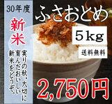 新米!千葉県産ふさおとめ5kg