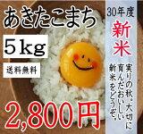 新米千葉県産あきたこまち5kg