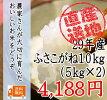 新米!H25年度千葉県産ふさこがね10kg(5kg×2)