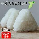 新米令和元年千葉県産コシヒカリ10kg【送料無料】一部地域を除きます。10kg×1袋の商品です。あす楽中国・四国地方は送料(+300円)北海道、九州地方は送料(+400円)、沖縄は送料(+2500円)別途かかります【米10kg送料無料】