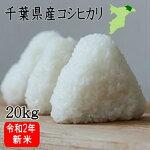 新米!平成24年度千葉県産コシヒカリ玄米30kg!<大人気>安心・安全な検査一等米【送料無料】【精米無料】生産者さんの顔が見えるお米♪是非一度召しあがってみてください。