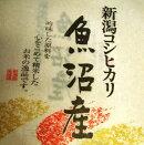 新潟:県魚沼産こしひかり
