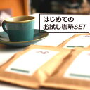 【コーヒー豆】珈琲 お試しセット...