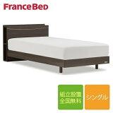 フランスベッド PR70-02C シングルフレーム (マットレス別売)