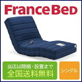 フランスベッド電動リクライニングマットレスRP-2000BAEシングルサイズ97cm×195cm