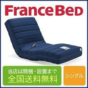 フランスベッド リクライニング マットレス シングル