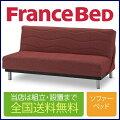 フランスベッド ソファーベッド BC-01 ショート(170cm幅)