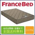 フランスベッドPWシルバーシングルマットレス97cm×195cm×26cm