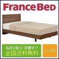 フランスベッド 65周年記念モデル メモリーナ65-MH-050 シングルベッド(フレーム+マットレス)