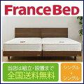 フランスベッド65周年記念モデルメモリーナ65-ZT-020シングルベッド+シングルベッド2台セット