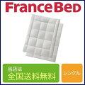 フランスベッド AS-Nシステマックス ゴールド GO-HS95 シングルサイズ 150cm×210cm