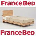 フランスベッド 65周年記念ベッド メモリーナ65C-MH シングルベッド(キャビネットタイプ)/当店は配送・開梱・設置・残材の回収ま…