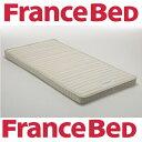 【期間限定特別価格】送料無料 フランスベッド 折りたたみスプリング式マットレス ラクネスーパー シングル/日本製