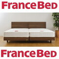 フランスベッド 65周年記念モデル メモリーナ65-ZT-020 シングルベッド+シングルベッド2台セット